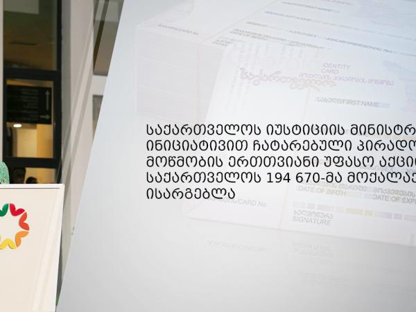 უფასო პირადობის მოწმობის ერთთვიანი აქციის შედეგად საარჩევნო სიაში დღეს უკვე 2 367 175 ზუსტი და გაუყალბებელი მონაცემია