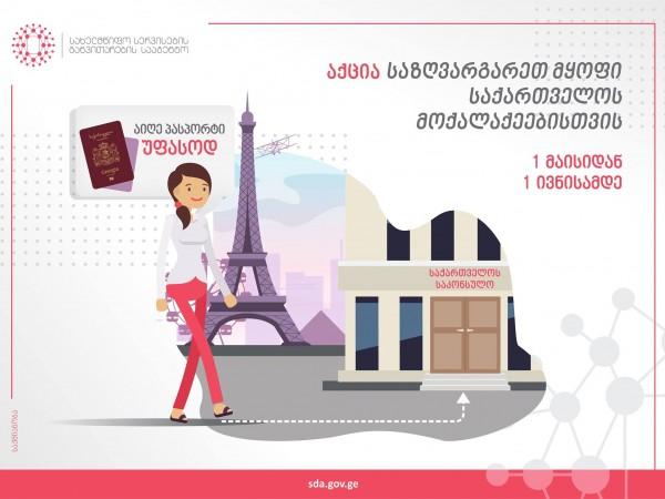 საზღვარგარეთ მყოფი საქართველოს მოქალაქეები მაისში პასპორტებს უფასოდ მიიღებენ