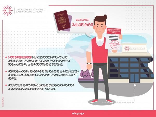 დაკარგული პასპორტის შეცვლის პროცედურები იცვლება